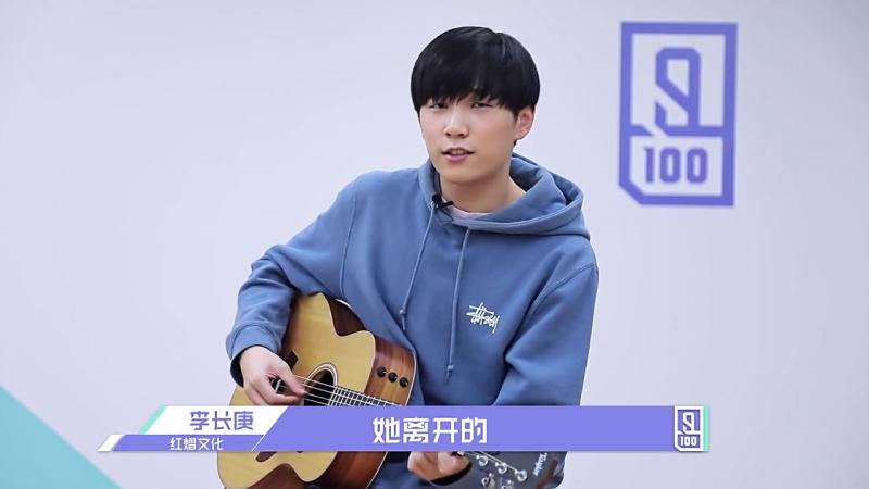 :《偶像练习生》100初印象—李长庚自我介绍