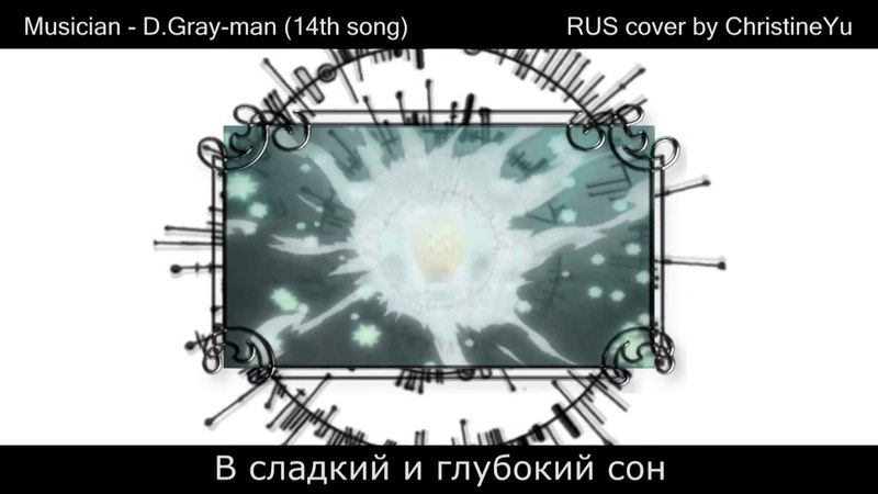 【 ChristinaYu】 D Gray man - 14th song 【RUS】