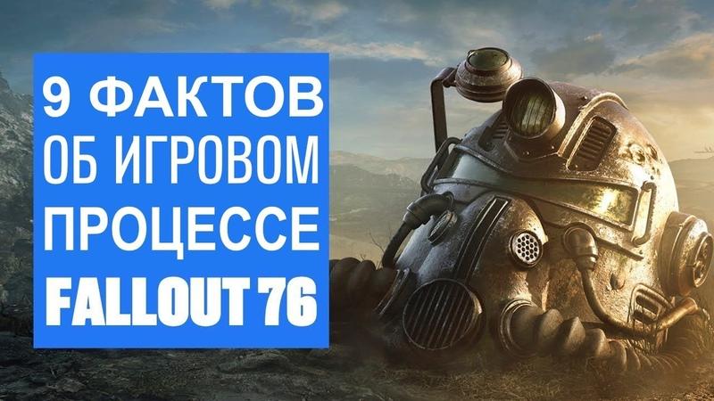 [ТОП] 9 фактов о Fallout 76, которые стоит знать