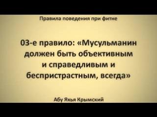 4 Правила поведения при фитне __ Абу Яхья Крымский_low.mp4