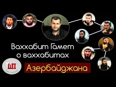 Ваххабит Гамет о ваххабитах Азербайджана
