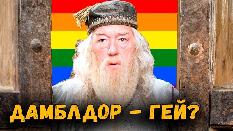 ДАМБЛДОР - ГЕЙ | ГАРРИ ПОТТЕР И ФАНТАСТИЧЕСКИЕ ТВАРИ