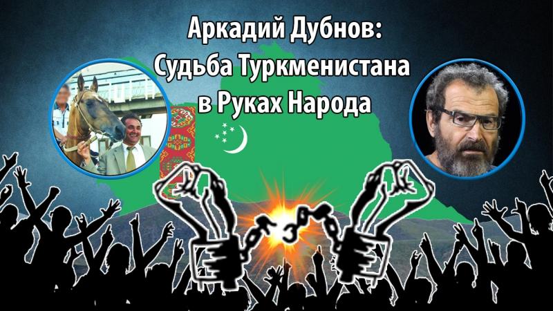 Интервью Гельды Кяризова с Аркадием Дубновым Судьба Туркменистана в Руках Народа
