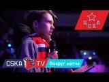 ПХК ЦСКА –ХК «Адмирал» 3:1.Вокруг матча