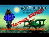 War Thunder Качаем русскую технику. Кастрюли, вперед!!!
