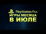 Игры месяца c PlayStation Plus в июле