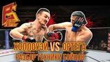 Разбор техники бойцов: чемпион Макс Холлоуэй и претендент Брайан Ортега. Чемпионский бой UFC 226 hfp,jh nt[ybrb ,jqwjd: xtvgbjy
