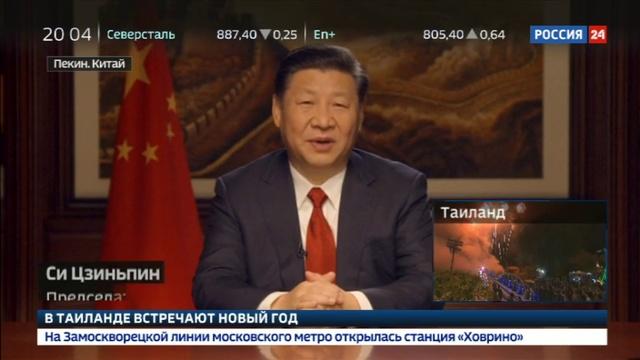 Новости на Россия 24 • Си Цзиньпин призвал китайцев к продолжению реформ в 2018 году