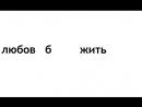 Doc438754620_479458274.mp4