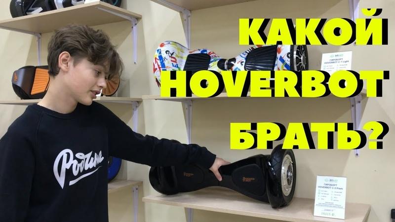 ОБЗОР ГИРОСКУТЕРОВ HOVERBOT