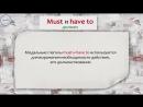 Английский 8 класс Наиболее употребляемые модальные глаголы английского языка
