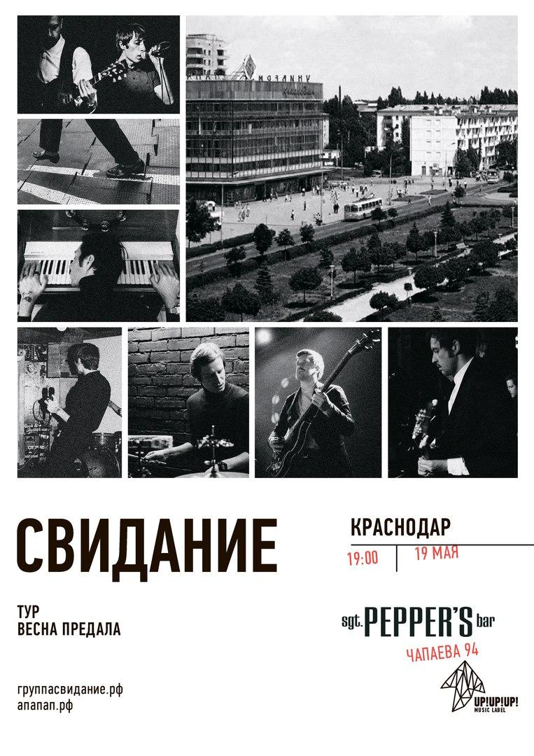 Афиша Краснодар 19 мая Свидание в Краснодаре / Sgt. Pepper's Bar