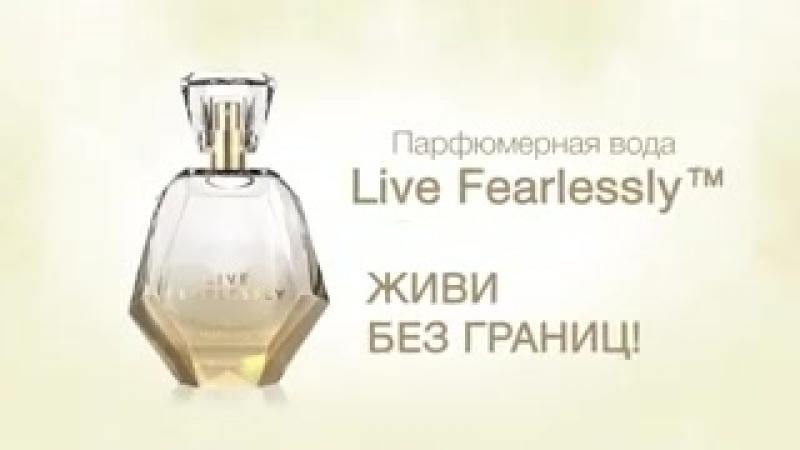 Новый аромат Live Fearlessly от Мэри Кэй- для общительных женщин, которые не боя