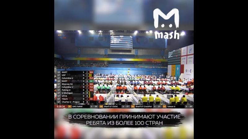 Команда МГУ победила на студенческом ЧМ по программированию в Пекине