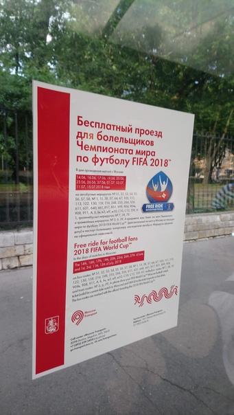 Плакат объявляющий бесплатный проезд.  23 июня 2018