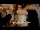 Коридор любви 2018.Новогодние каникулы в Сочи