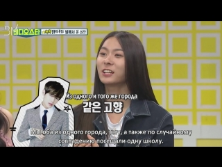 [RUS SUB][02.08.17] Revelation of Jang Moonbok and V's Connection @ Video Star