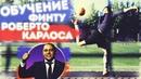 ФИНТ РОБЕРТО КАРЛОСА ОБУЧЕНИЕ