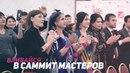Саммит Мастеров 2018 в Астане!СКОРО САММИТ МАСТЕРОВ В НОВОСИБИРСКЕ!я тоже там БУДУ