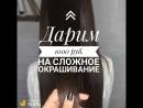 Акция Дарим 1000 рублей на сложное окрашивание