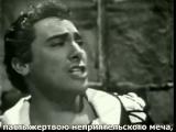 Марио дель Монако - Ария Манрико из оперы
