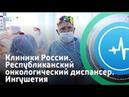 Клиники России. Республиканский онкологический диспансер. Ингушетия | Телеканал «Доктор»