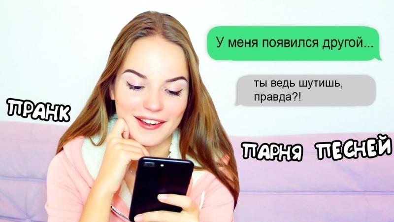[Sasha Spilberg] ПРАНК МОЕГО ПАРНЯ ПЕСНЕЙ У Меня Появился Другой