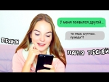 [Sasha Spilberg] ПРАНК МОЕГО ПАРНЯ ПЕСНЕЙ: