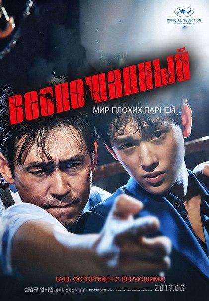 Лучшие Фильмы Прошедшего Года от Южной Кореи