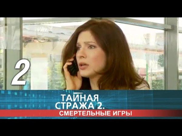 Тайная стража. Смертельные игры 2 сезон 2 серия (2009)
