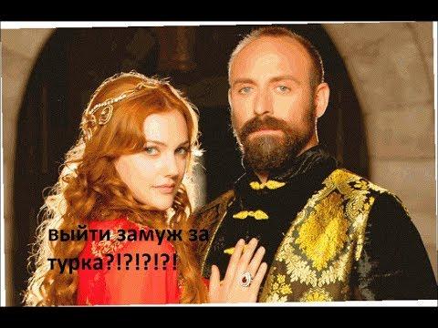 Замуж за турецкого мужчину.Что нужно знать ОБЯЗАТЕЛЬНО!