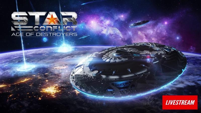 Стрим | Star Conflict | Эра уничтожения №3
