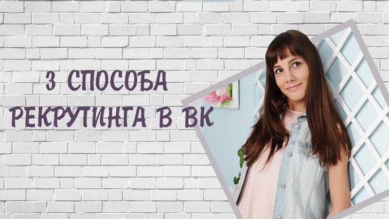 3 метода рекрутинга в ВК (от 1 до 6 рег в день) Овсянникова Галина