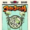 ЭЛИЗИУМ в Твери 16 ноября - MUSIC BOX