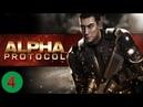 Alpha Protocol Прохождение 4