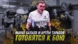 Чемпион ACB - Марат Балаев и Артём Тарасов готовятся к бою