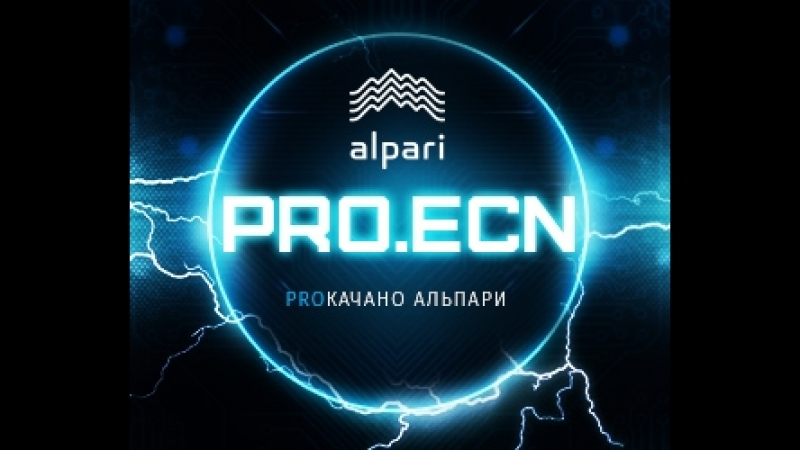 Открытие счета в Alpari