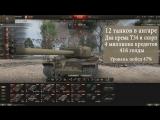 World of Tanks. Два прем-танка Т34 и Скорпион М56