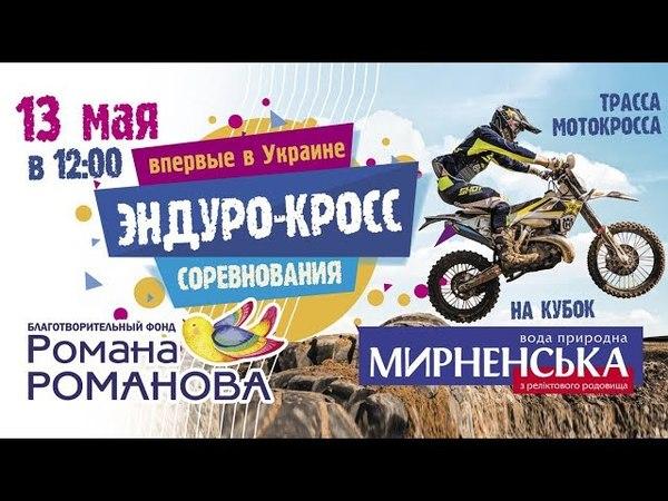 Эндуро-кросс г. Мелитополь 13 мая 2018 г.