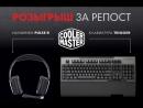 Розыгрыш клавиатуры и наушников от Cooler Master