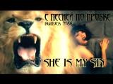 SHE IS MY SIN (NIGHTWISH COVER) С ПЕСНЕЙ ПО ПРОБКЕ. Мария Шилова. Выпуск №66
