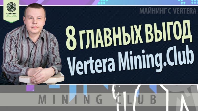 Почему Vertera майнинг? 8 главных выгод
