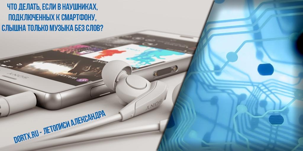 Если в наушниках смартфона слышна только музыка без слов