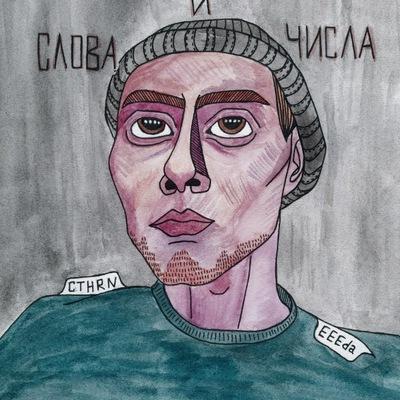 Николай Ратников