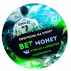 BET MONEY   Прогнозы на спорт