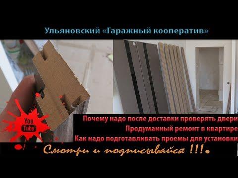 Идеальная подготовка проемов под установку дверей Отличный ремонт в квартире
