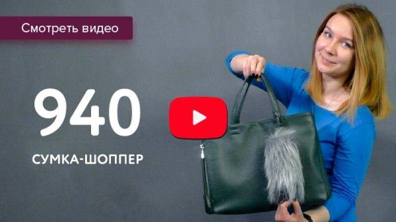 Обзор 940-й модели сумок S.Lavia
