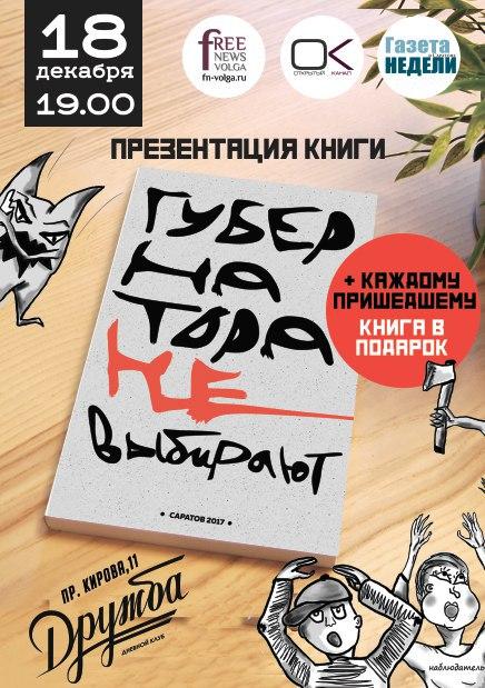 Афиша Саратов «Губернатора не выбирают» - Презентация книги