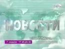 Программа передач и заставки(REN TV, 06.04.1999)