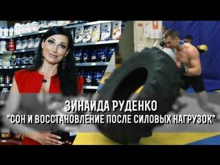 Зинаида Руденко Сон и восстановление после силовых нагрузок
